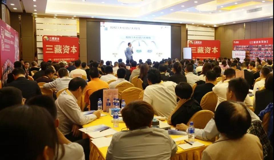深圳三藏智投咨询管理有限公司