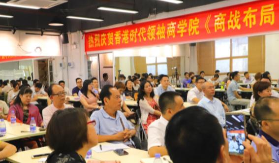 香港领袖时代商学院