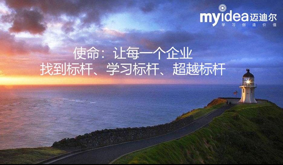 深圳市迈迪尔企业管理咨询有限公司