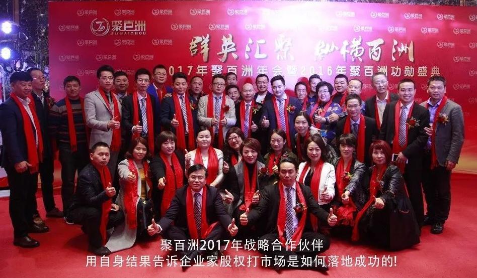 深圳市聚百洲咨询集团