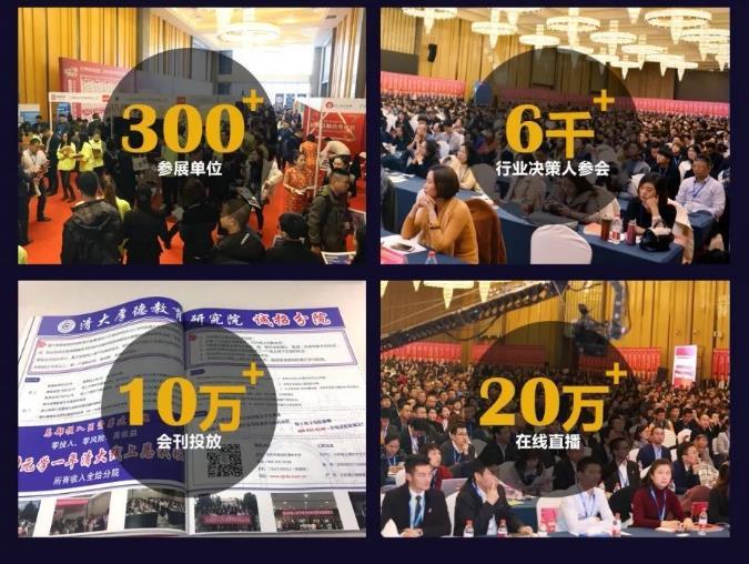 【培训资讯】第七届培训行业发展论坛将进入120天倒计时