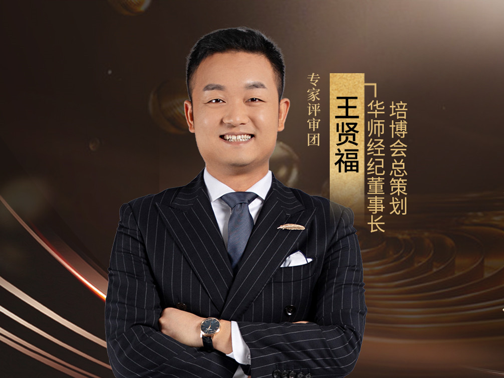 【培英盛典嘉宾】王贤福:为传播华人商业智慧奋斗终身