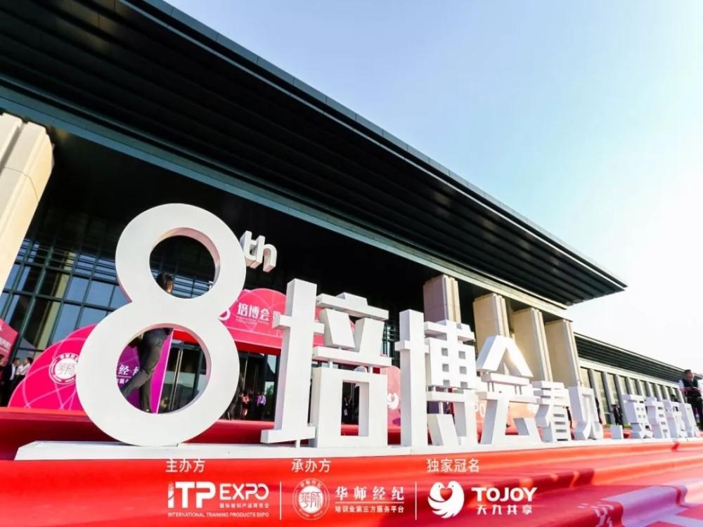 创行业先河,引领中国培训业连接世界版图|2019国际培训产品博览会火爆开幕,超越期待