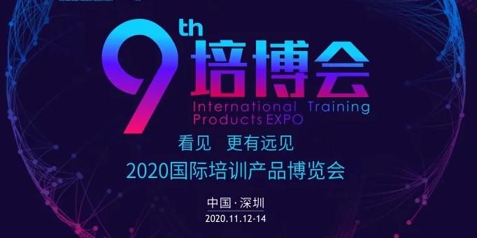 2020国际培训产品博览会30+重磅嘉宾阵容出炉!