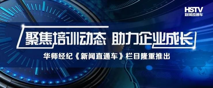 【新闻直通车】 11月份培训行业的新闻资讯