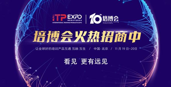 2021第十届国际培训产品博览会招商赞助方案