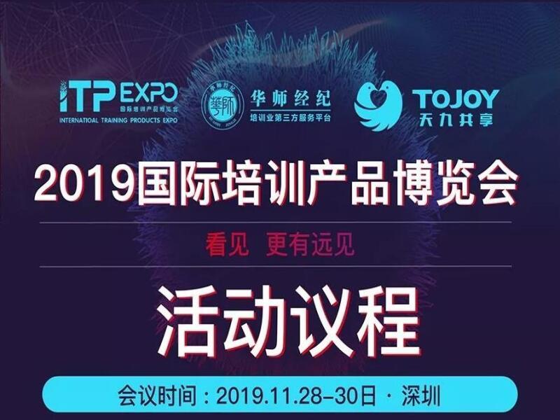 【培博会议程】2019第八届国际培训产品博览会,深圳