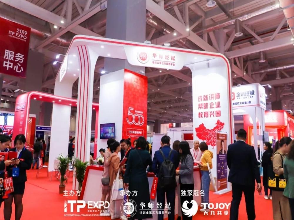 2019国际培训产品博览会,展区成果引人瞩目!