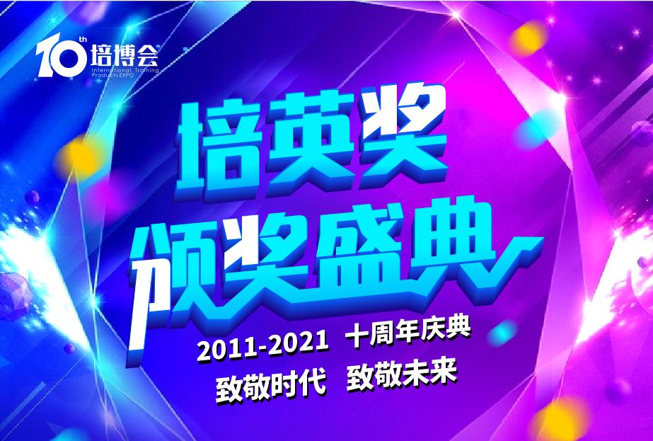 """【2021培博会·培英盛典】""""十大卓越讲师奖""""部分参选老师揭晓!"""